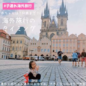 子どもが何才?海外旅行のタイミング