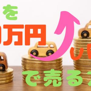 愛車を80万円アップで売る方法。