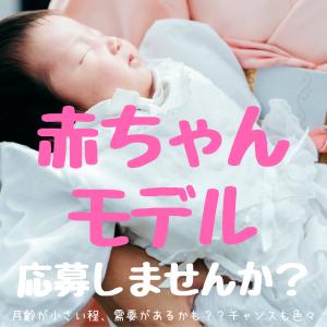 赤ちゃんモデル応募しませんか?