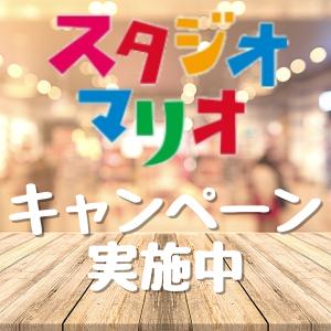 スタジオマリオ 赤ちゃん撮影会!