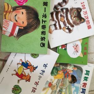 【絵本】図書館に中国語の絵本