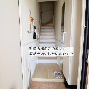 収納がない玄関。カギが置けない!を解決したもの