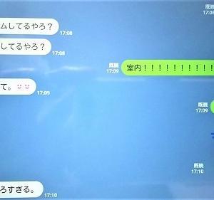 O太★LINEデビュー?!