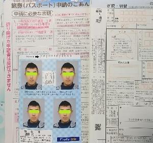 パスポートセンターめ。。。