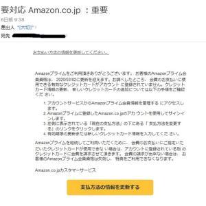 フィッシング詐欺色々(今回はアマゾン)