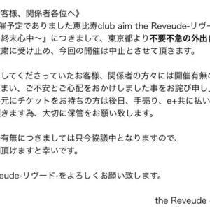 !重要!29日のライブは中止となりました!!