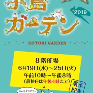 心うるおう小鳥ガーデン2019