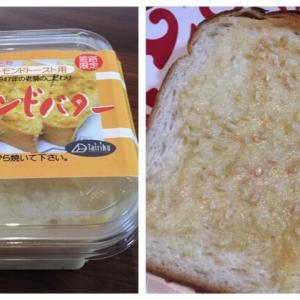 アーモンドバター・トースト