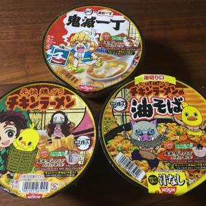 鬼滅のカップ麺