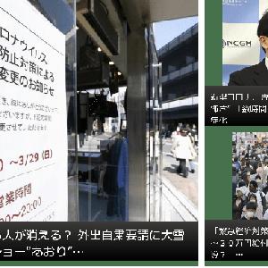 """◆「首都封鎖」なら東京壊滅!? 流通断絶&医療崩壊で…""""コロナ戦争""""現実味 専門家「物流が止まればパニックになり、都市は死ぬ」"""