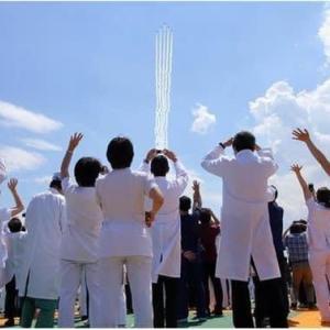 ◆「#みてくれ太郎」・・・・・新型コロナに携触る皆さんに勇気を送る、粋なブルーインパルス!