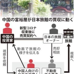 ◆中国富裕層が狙う日本旅館 コロナ禍で割安…オンライン視察