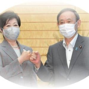 ◆  菅首相は小池爆弾に疑心暗鬼 変異型ウイルスまん延で医療崩壊なのに「東京五輪やるよ」