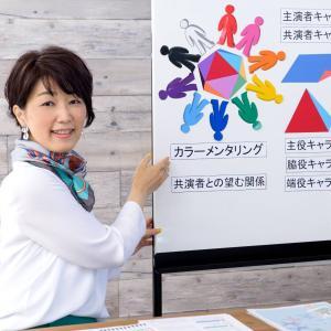 カラーメンタリング®ワーク(色彩心理学)