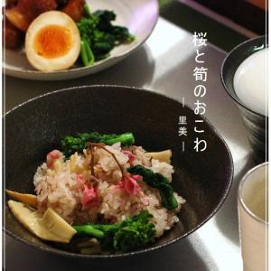 桜と筍のおこわ レシピ