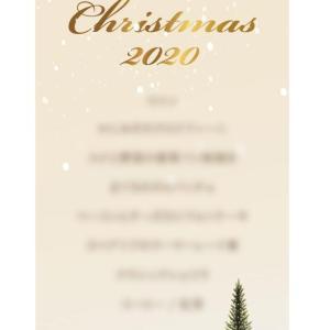 今年のクリスマスメニュー