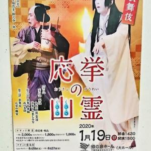 歌舞伎 応挙の幽霊