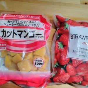 業務スーパーの冷凍フルーツで大助かり!イチゴとマンゴーゲット!