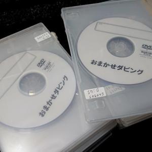 DVDダビング終わりました