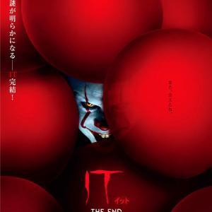 『IT』原作を完読できずに完結編を観た