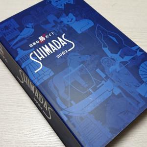 『SHIMADAS』2019年度版購入