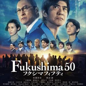 映画『Fukushima50』原作を読まずに映画を観る