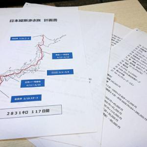 日本縦断徒歩の旅【忘備録】はじめに