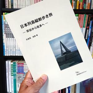 方波見光彦著『日本列島縦断歩き旅-宗谷から佐多へ-』を読む