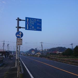 日本縦断徒歩の旅【西日本編20】厚狭~下関~門司