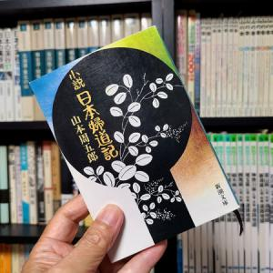 山本周五郎著『小説日本婦道記』を読む