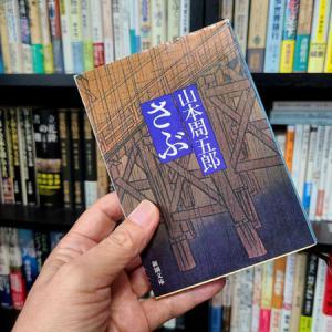 山本周五郎著『さぶ』を読む