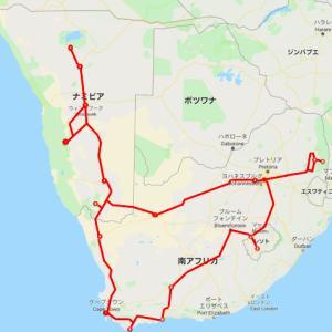 南部アフリカ・レンタカー旅行、おわりました