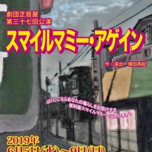 劇団芝居屋第37回公演「スマイルマミー・アゲイン」物語紹介第七場ー1
