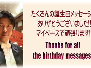 誕生日メッセージありがとう!!