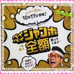★10/17限定★PayPayジャンボ開催!