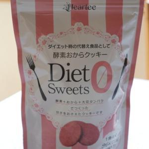 おからと酵素の美味しいクッキー!Diet Sweets 0 レビュー