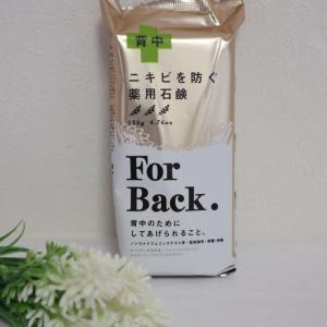 ペリカン石鹼【薬用石鹸ForBack.】実際に約1か月試した感想
