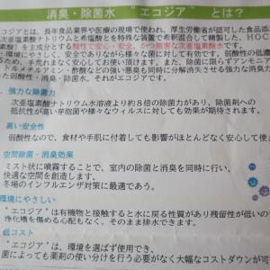 消臭・除菌水【エコジア】 レビュー&口コミ