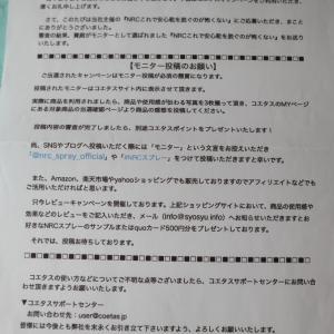 消臭・抗菌のNRCスプレー専門店から300円クオカが届いた!500円じゃないの?