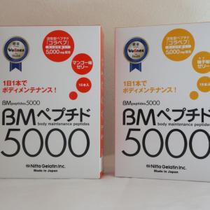 BMペプチド5000 マンゴー味と柚子味 どっちが美味しい?