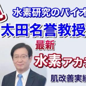 太田成男教授 直伝 水素アカデミー開催です^_^