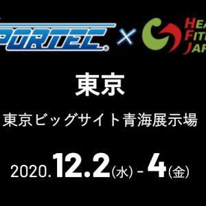 SPORTEC2020(東京ビッグサイト青海展示棟)に出展します(^^)