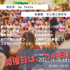 メダカde Festaの開催決定!けど、出店できず。サファイアは、ブログ販売へ
