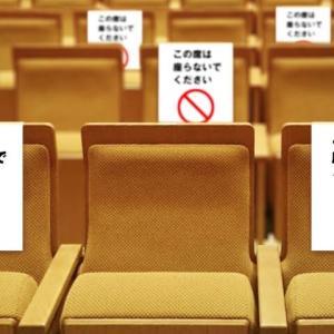 映画館の50%制限が解除されたってよ