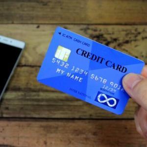 最近はスマホ決済よりクレジットカード