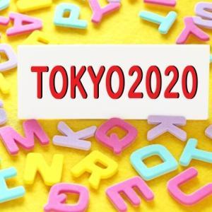 コロナ第五波/ワクチンパスポート/TOKYO2020目前…の話