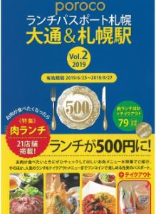 これで14冊目のおつきあい!「ランチパスポート札幌」