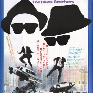 【午前十時の映画祭】「ブルース・ブラザース」を観てきた(ネタバレなし)