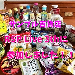 サンプル百貨店「RSP リアルサンプリングプロモーション Live 3th」へ参加しました!!