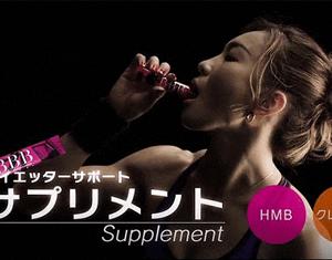 B.B.B トリプルビー 女性用HMBサプリでダイエット!!